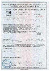 Сертификат соответствия РСТ, Сертификат на датчики температуры, Сертификат Росстандарт